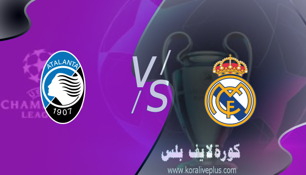 مشاهدة مباراة ريال مدريد وأتلانتا اليوم بث مباشر