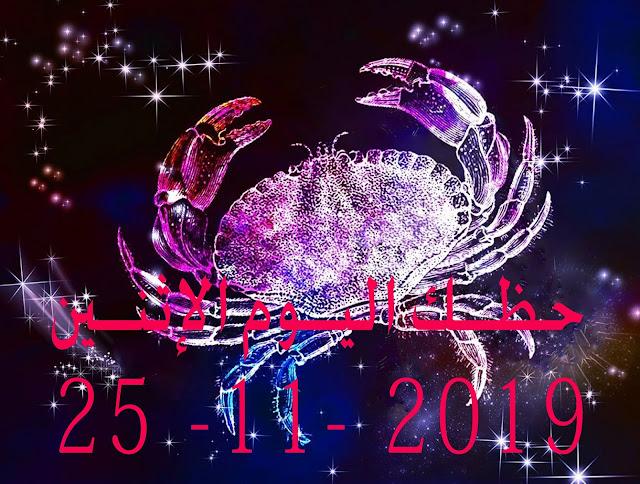 حظك اليوم الإثنين 25 -11- 2019 / برج السرطان