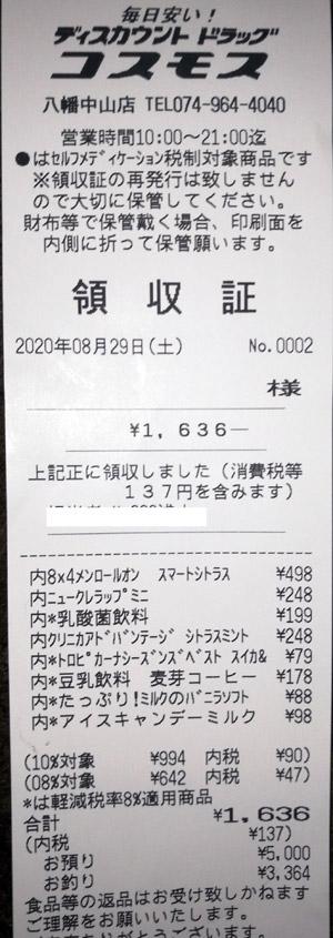 コスモス 八幡中山店 2020/8/29 のレシート