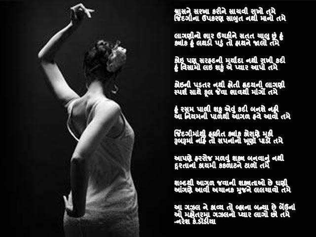 श्वासने सरखा करीने साचवी राखो तमे Gujarati Gazal By Naresh K. Dodia