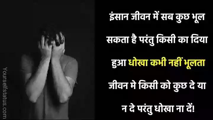 Dhoka Quotes hindi