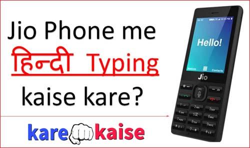 jio-phone-me-hindi-typing-kaise-kare