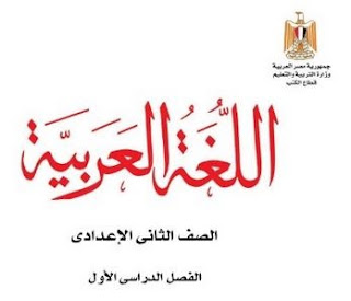 تحميل كتاب اللغة العربية للصف الثانى الاعدادى الترم الاول