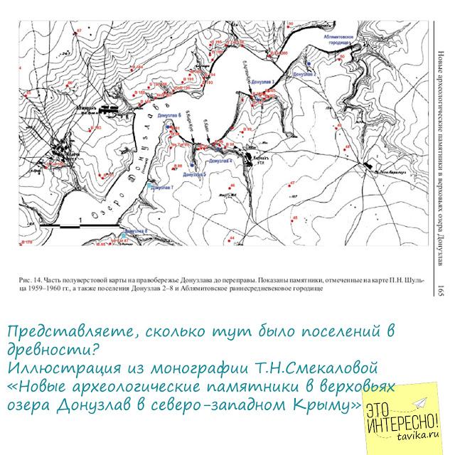 древние поселения на Донузлаве