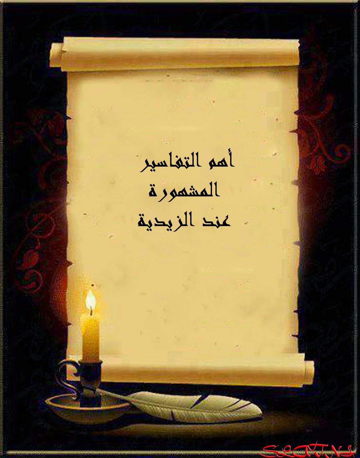 Yahya Ben Zayd أهم التفاسير المشهورة عند الزيدية