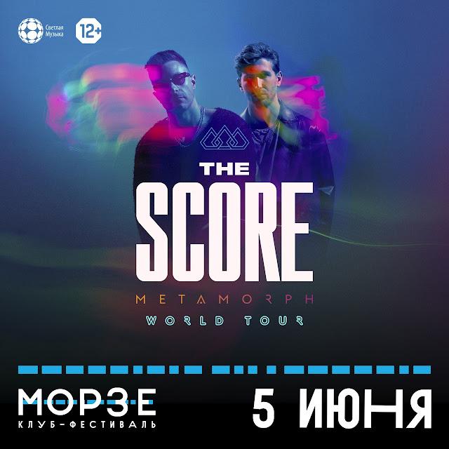 The Score в клубе Морзе