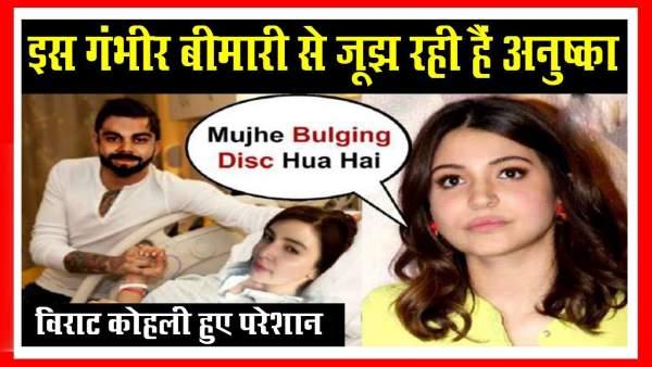 anushka sharma fighting with bulging disc