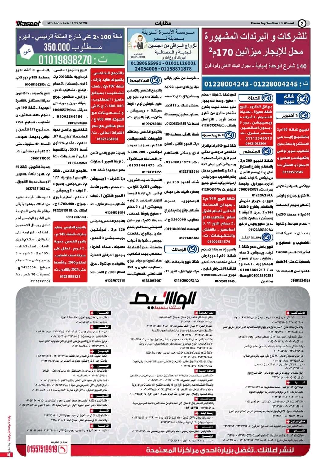 وظائف الوسيط و اعلانات مصر الاثنين 14 ديسمبر 2020