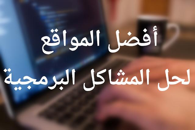 أفضل المواقع لحل المشاكل البرمجية