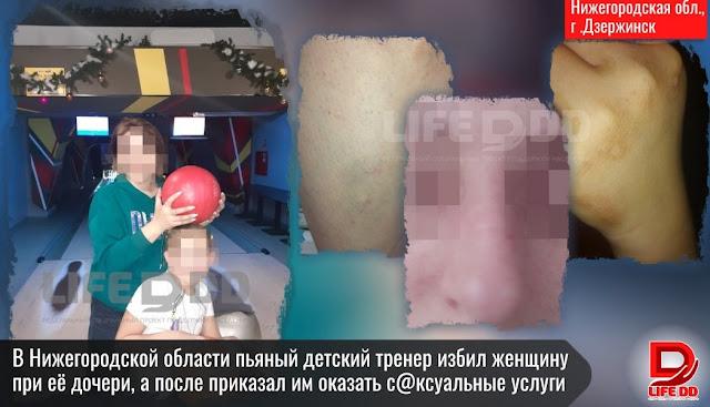 В Нижегородской области пьяный детский тренер избил женщину при её дочери, а после приказал им оказать ему сексуальные услуги