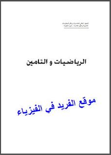 تحميل كتاب الرياضيات والتأمين pdf، كتب رياضيات التأمين، كتب ومراجع رياضيات باللغة العربية ومترجمة إلى العربي بروابط تحميل مباشرة مجانا