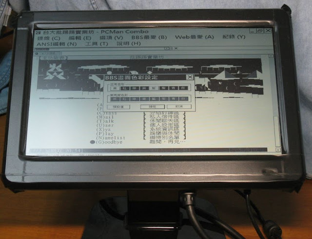 fujitsu-screen-windows-setting-5-富士通反射屏如何讓 Windows 作業環境最佳化