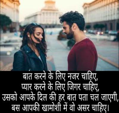 Love Breakup Shayari with Image