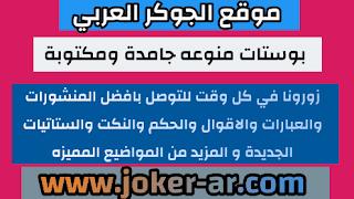 بوستات منوعة جامدة ومميزه 2021 - الجوكر العربي