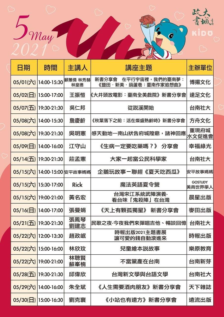 台南政大書城 2021年5月份活動訊息 活動