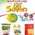 Lulu Kuwait - Big Savers