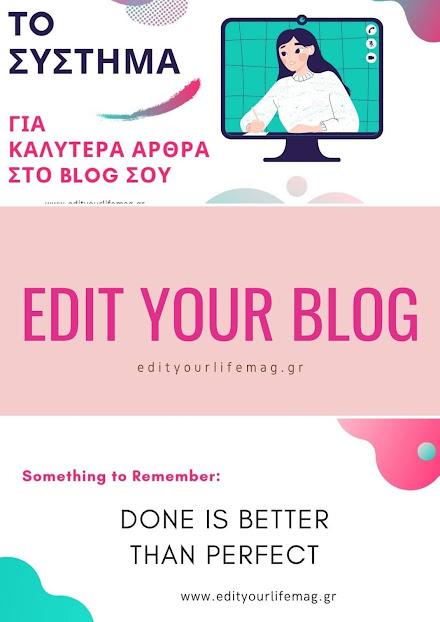 Σύστημα για καλύτερα άρθρα σε 7 βήματα