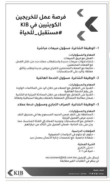 بنك الكويت الدولي KIB وظائف الكويت عدة تخصصات 1