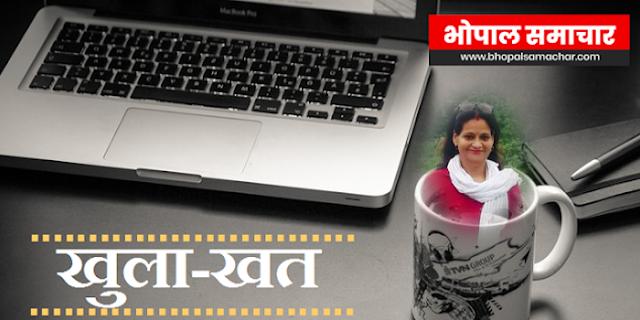 चाटुकारिता और भ्रष्टाचार बनाम शासकीय सेवा | KHULA KHAT by AMITA SINGH TEHSILDAR