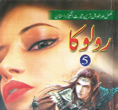Roloka Part 5 By A. Waheed Pdf Free Download