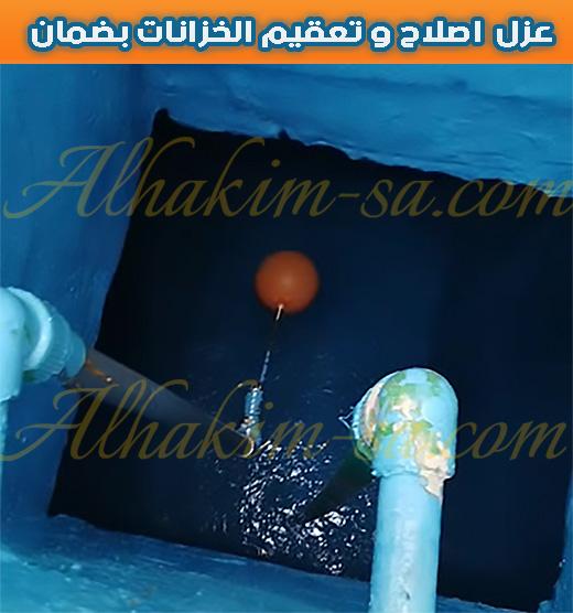 اصلاح خزانات المياه بالرياض