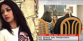 Αυτοκτονία Έλενας Φραντζή: Λύνει τη σιωπή της η σύζυγος του παιδεραστή ιερέα – «Θα καταστρέψουμε την οικογένειά σας!»