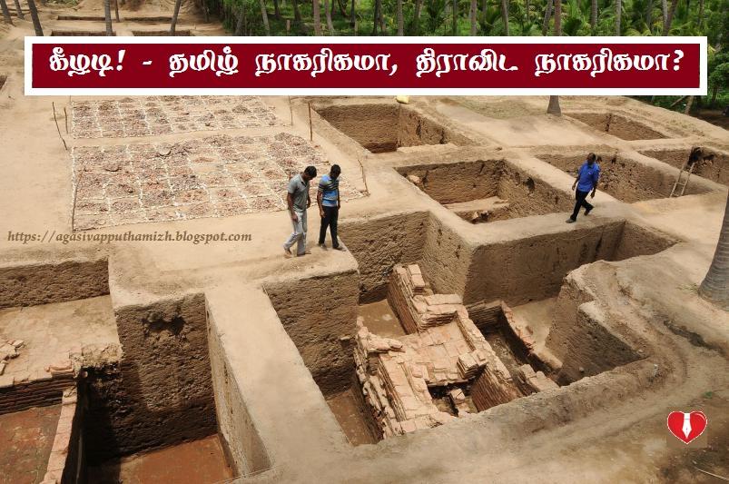 Is Keezhadi a Tamil civilization or Dravidian civilization
