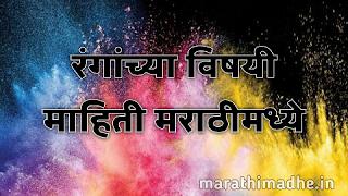 Colours Information in Marathi | रंगाच्या विषयी महिती मराठी मध्ये