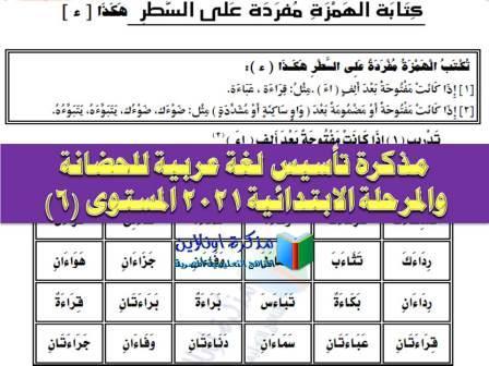 مذكرة تأسيس عربي كي جي 1 وكي جي 2 وأولى ابتدائي المستوى السادس