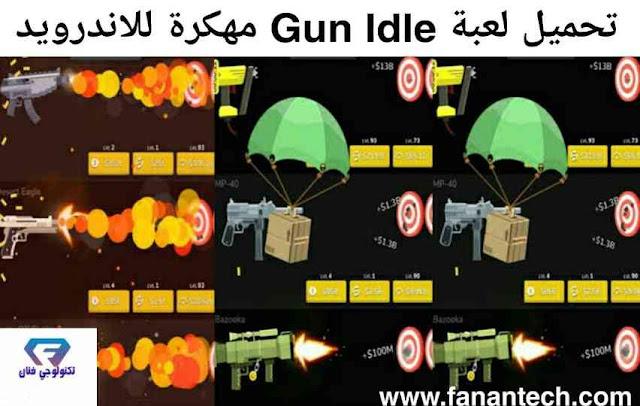 تحميل لعبة Gun Idle مهكرة للاندرويد اخر اصدار برابط مباشر