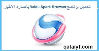 تحميل برنامج التصفح بادو baidou2019 مجانا وبرابط مباشر