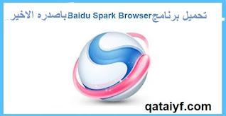 تحميل برنامج التصفح بادو baidou2021 مجانا وبرابط مباشر
