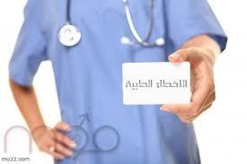 ضحايا الأخطاء الطبية يشكو فساد المجلس الطبي بصنعاء