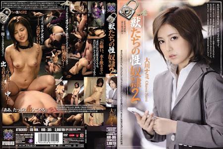 RBD-385 | 中文字幕 – 野獸們的性奴隸 2 大川奈美