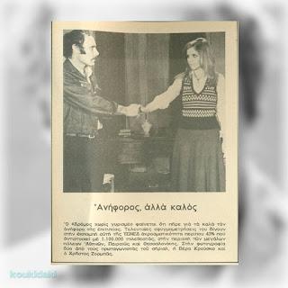 Ο Χρήστος Ζορμπάς σε δημοσίευμα του περιοδικού «Επίκαιρα» για τη συμμετοχή του στη σειρά «Δρόμος χωρίς γυρισμό» (22/2/1974)