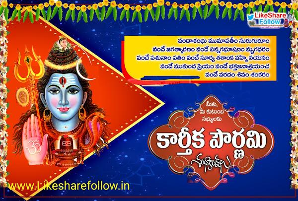 Karthika-pournami-greetings-wishes-in-Telugu