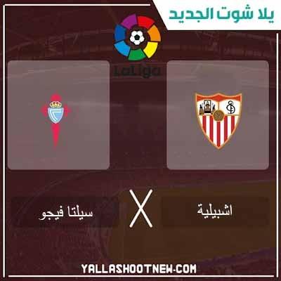 مشاهدة مباراة إشبيلية وسيلتا فيجو بث مباشر اليوم 09-02-2020 في الدوري الإسباني