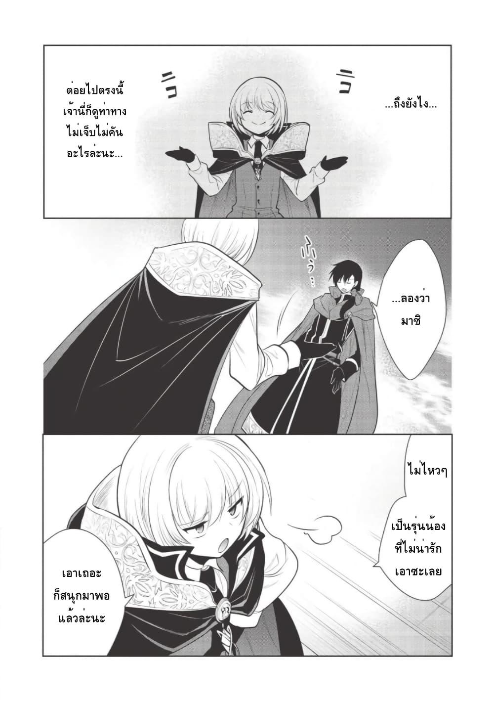 อ่านการ์ตูน Maou no Ore ga Dorei Elf wo Yome ni Shitanda ga Dou Medereba Ii ตอนที่ 30 หน้าที่ 20