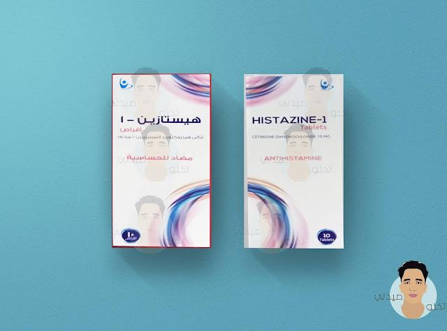 دواء هيستازين -1(10 مجم اقراص) أقراص لعلاج الحساسية