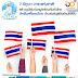 7 มิถุนา วาระแห่งชาติ สร้างภูมิคุ้มกันหมู่พร้อมกันทั่วไทย วัคซีนเพื่อคนไทย ก้าวต่อไปสู่ชีวิตใหม่ที่ดีขึ้น