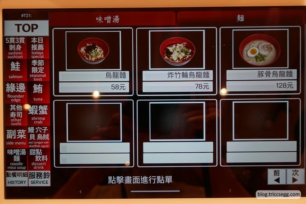 合點壽司菜單(13).JPG