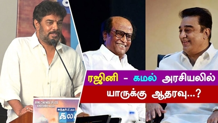 Sundar.C Support RAJINIKANTH or KAMAL HAASAN ? | Kalakalappu 2 Press Meet | Political Entry | Anjali