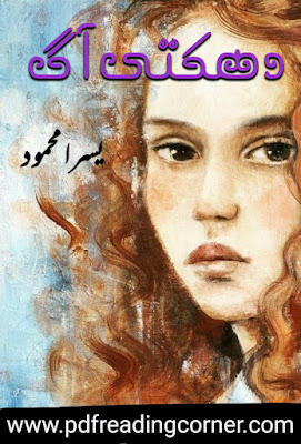 Dehekti Aag By Yusra Mehmood - PDF Book