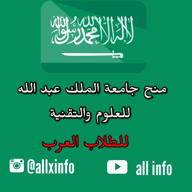 منح جامعة الملك عبد الله للعلوم والتقنية