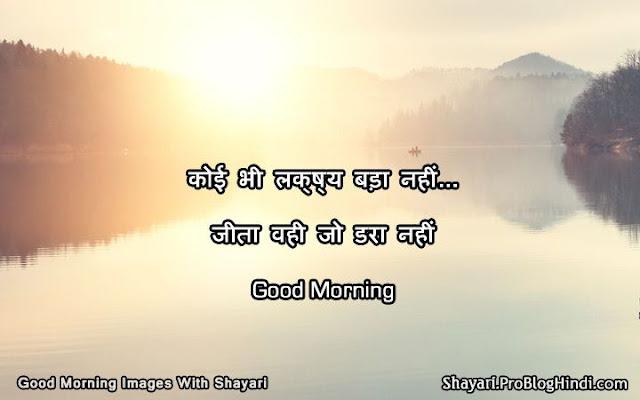 good morning hindi shayari image download