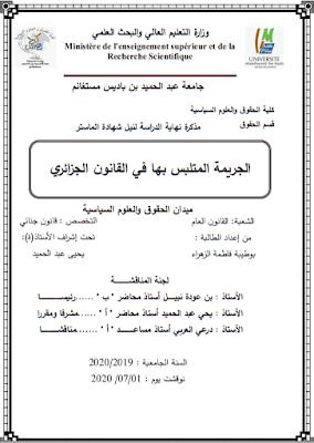 مذكرة ماستر: الجريمة المتلبس بها في القانون الجزائري PDF