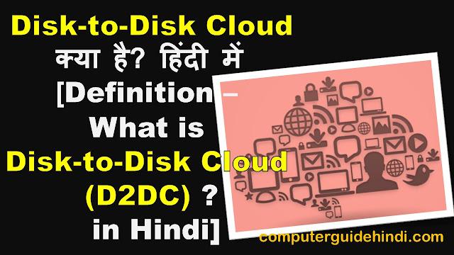 परिभाषा - डिस्क-टू-डिस्क-टू-क्लाउड (D2D2C) क्या है? [Definition - What is Disk-to-Disk-to-Cloud (D2D2C)? in Hindi]