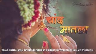 Chand Matla Lyrics - Laal Ishq (2016)
