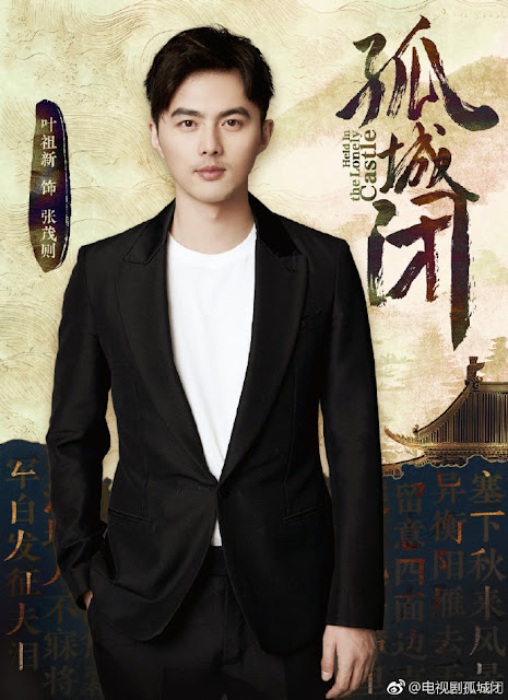 Held in the Lonely Castle Cast Ye Zuxin