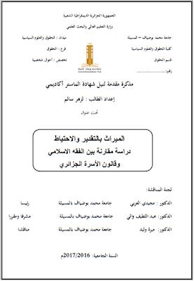 مذكرة ماستر: الميراث بالتقدير والاحتياط دراسة مقارنة بين الفقه الإسلامي وقانون الأسرة الجزائري PDF